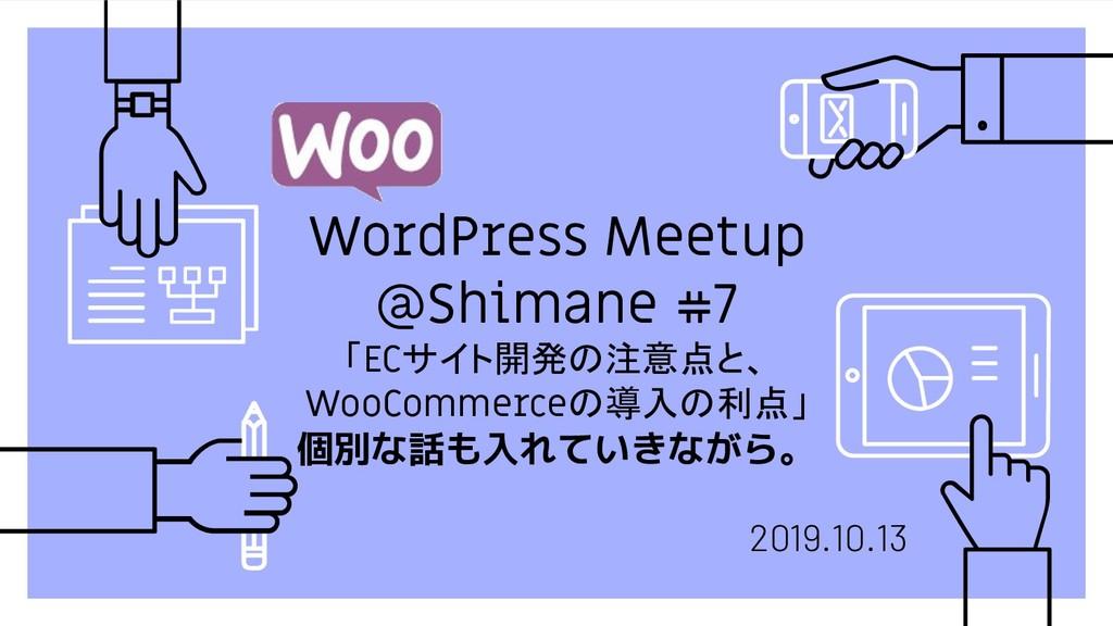 WordPress Meetup @Shimane #7 「ECサイト開発の注意点と、 Woo...