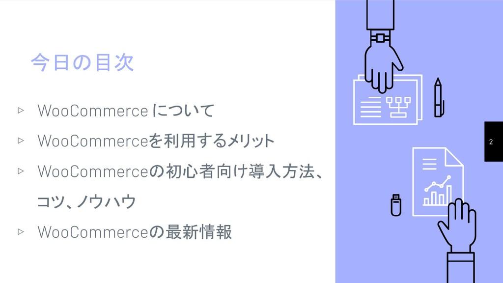 今日の目次 ▹ WooCommerce について ▹ WooCommerceを利用するメリット...