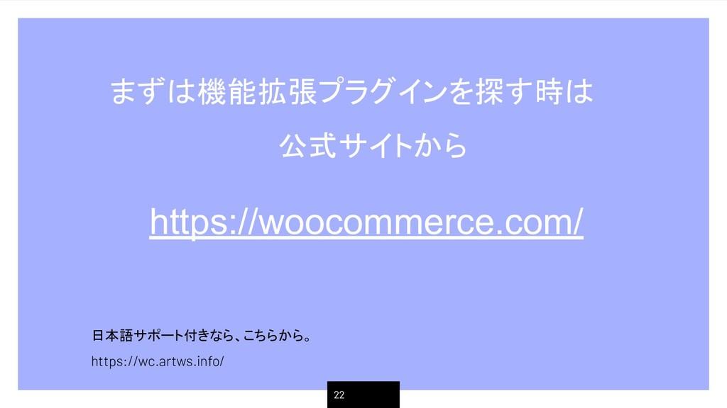 22 まずは機能拡張プラグインを探す時は 公式サイトから 日本語サポート付きなら、こちらから。...