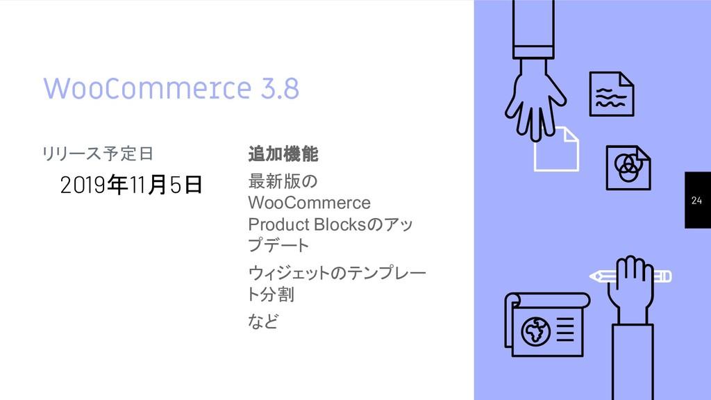 WooCommerce 3.8 リリース予定日 2019年11月5日 追加機能 最新版の Wo...