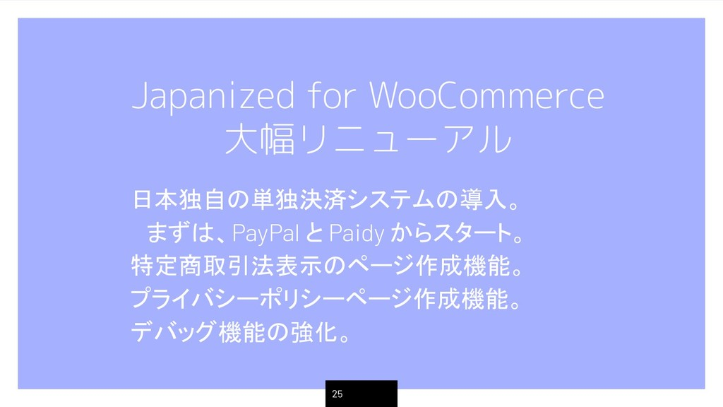 25 Japanized for WooCommerce 大幅リニューアル 日本独自の単独決済...
