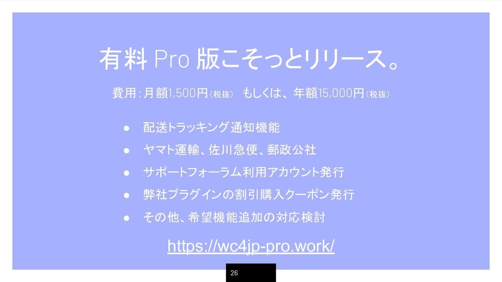 26 有料 Pro 版こそっとリリース。 費用:月額1,500円(税抜) もしくは、 年額15...