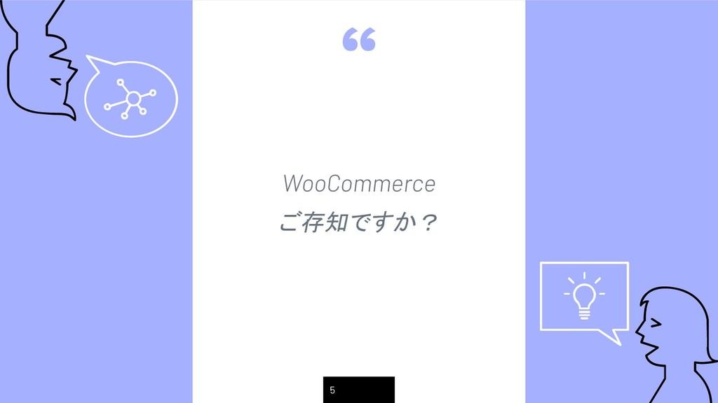 """"""" WooCommerce ご存知ですか? 5"""