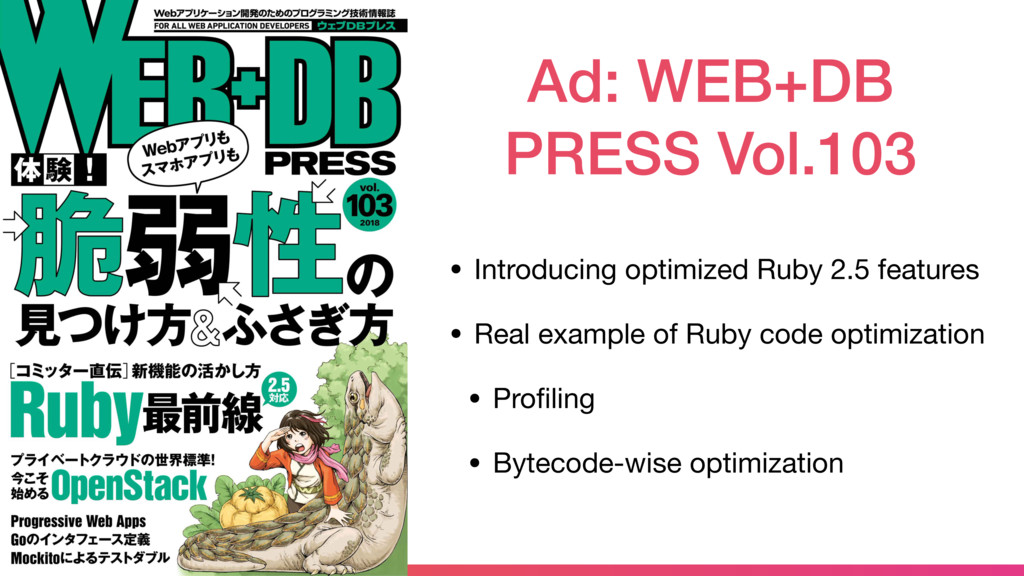 Ad: WEB+DB PRESS Vol.103 • Introducing optimize...