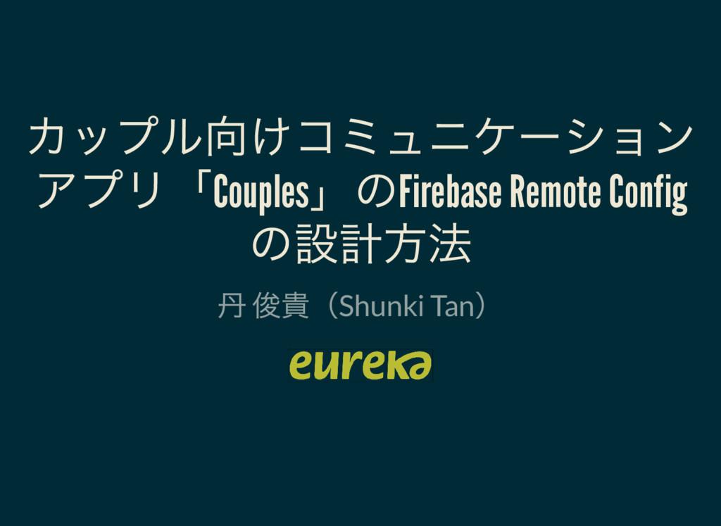 カップル向けコミュニケーション アプリ「Couples 」のFirebase Remote C...