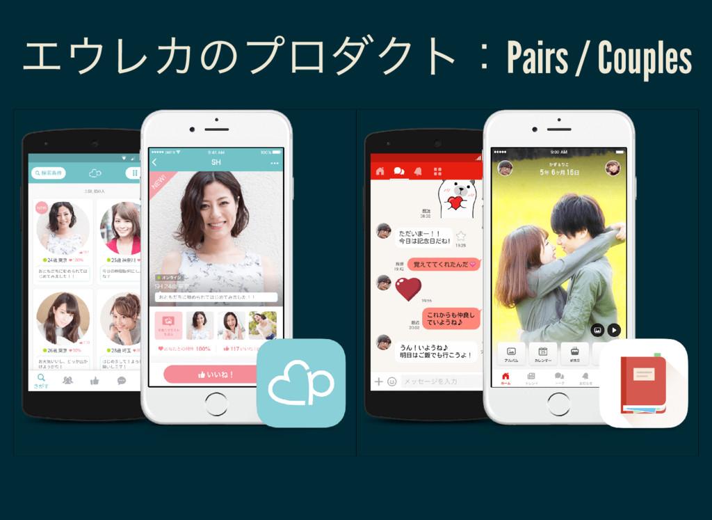 エウレカのプロダクト:Pairs / Couples