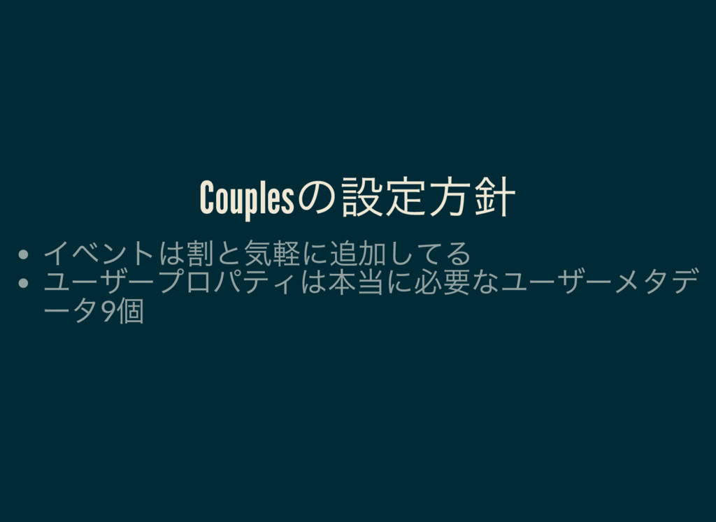 Couples の設定方針 イベントは割と気軽に追加してる ユーザープロパティは本当に必要なユ...