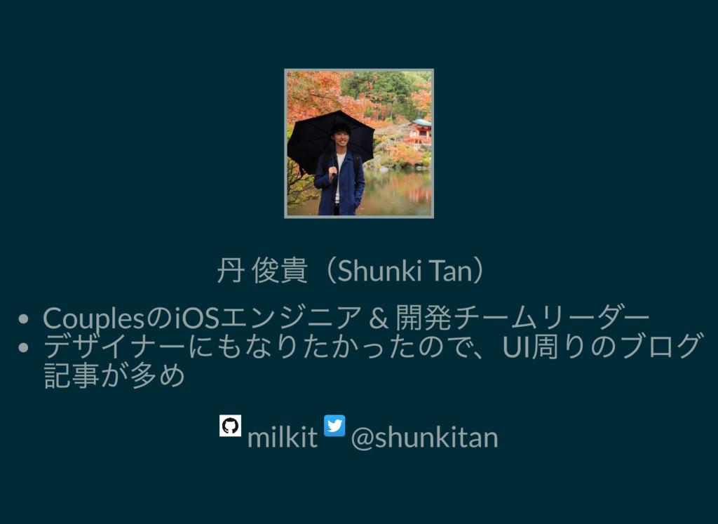 丹 俊貴(Shunki Tan ) Couples のiOS エンジニア & 開発チームリーダ...