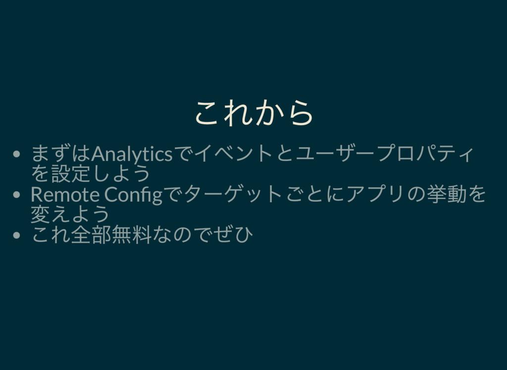 これから まずはAnalytics でイベントとユーザープロパティ を設定しよう Remote...
