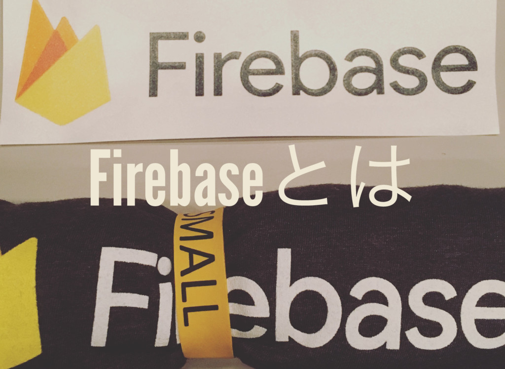Firebase とは