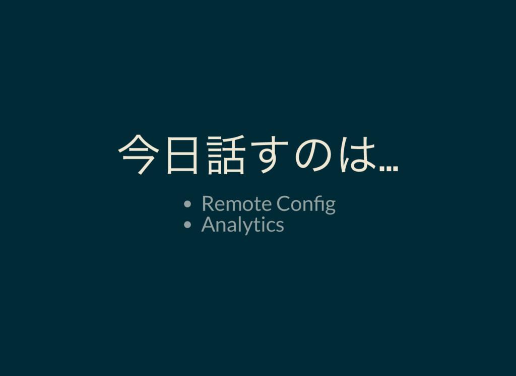 今日話すのは... Remote Con g Analytics