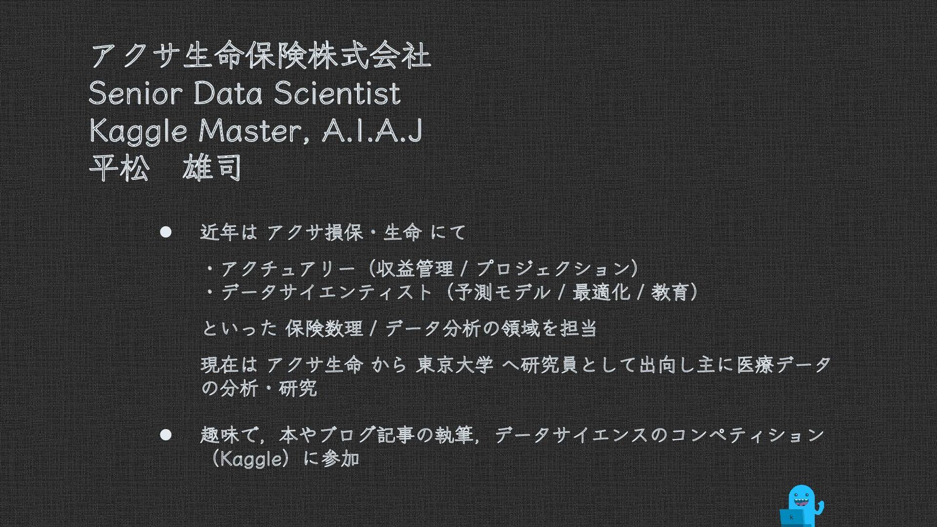 アクサ生命保険株式会社 シニア データサイエンティスト Kaggle Master, A.I....
