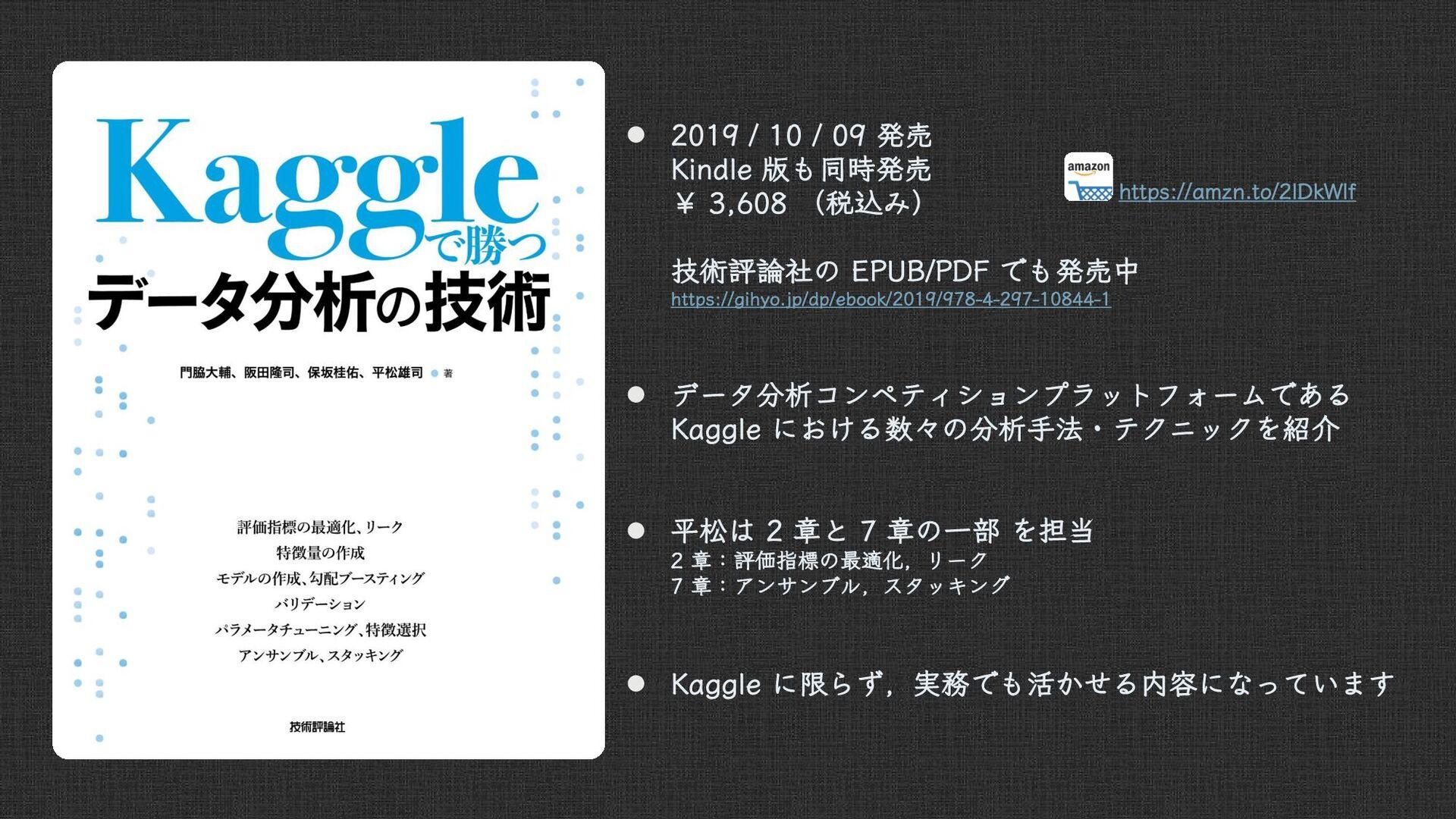  2019 / 10 / 09 発売 Kindle 版も同時発売 ¥ 3,608 (税込み)...