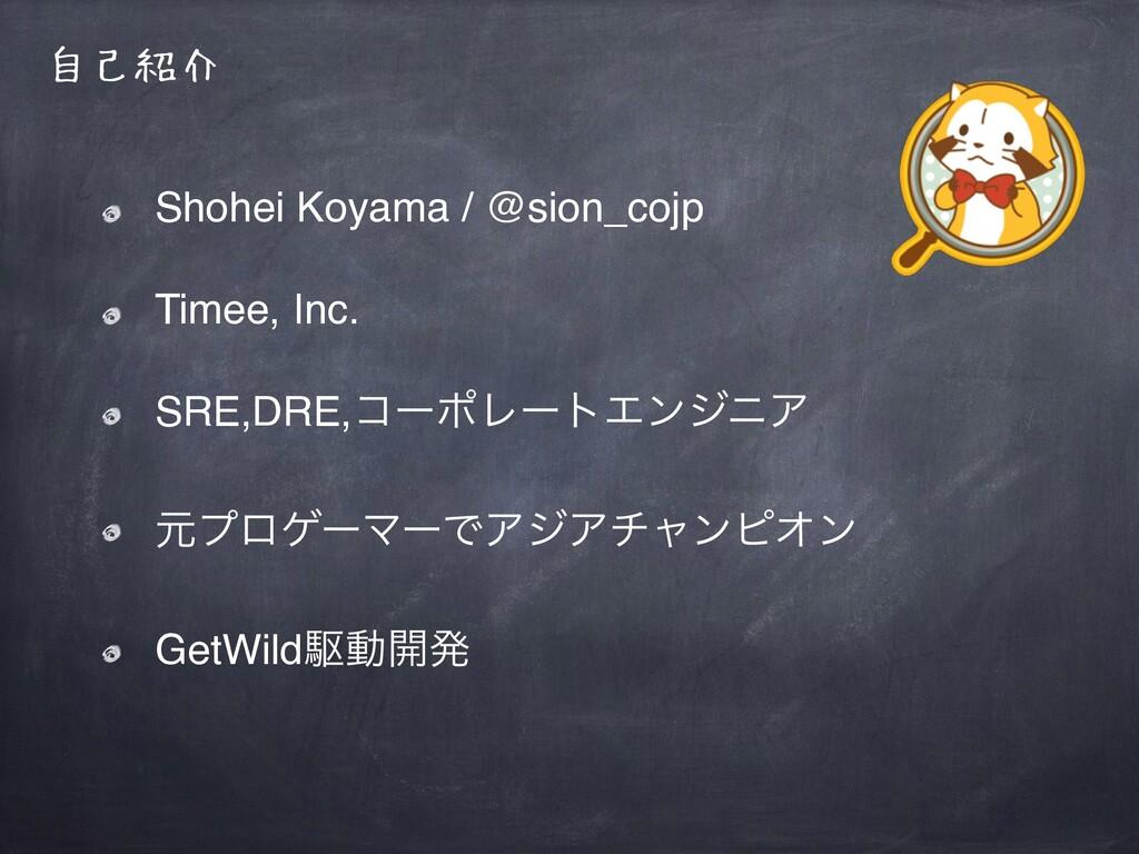 自己紹介 Shohei Koyama / @sion_cojp Timee, Inc. SRE...