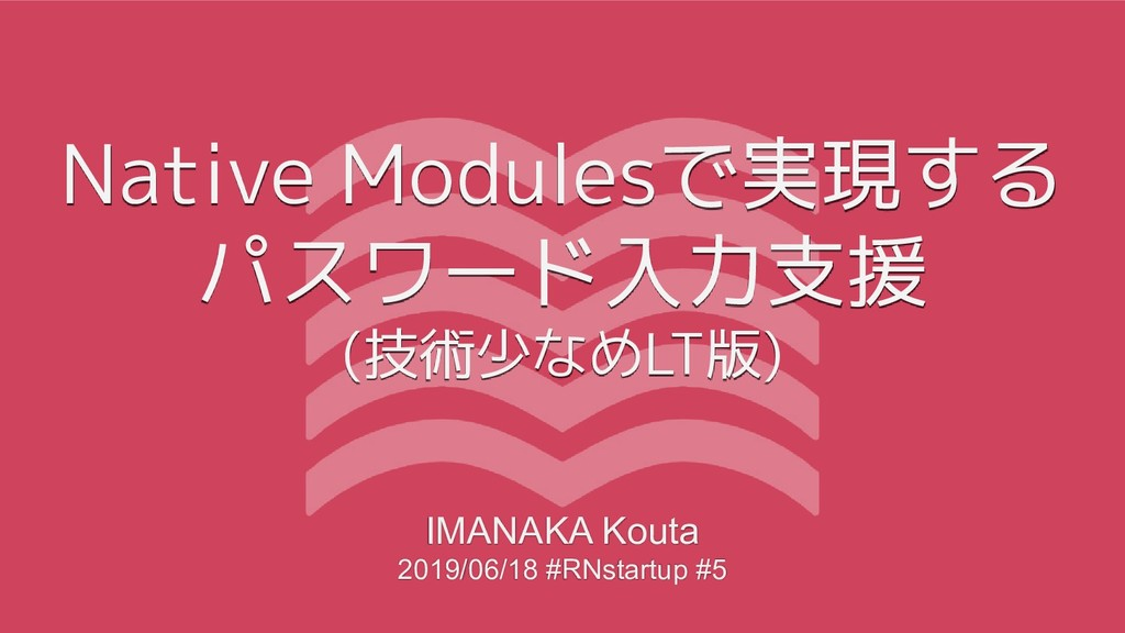 Native Modulesで実現する パスワード入力支援 (技術少なめLT版) IMANAK...