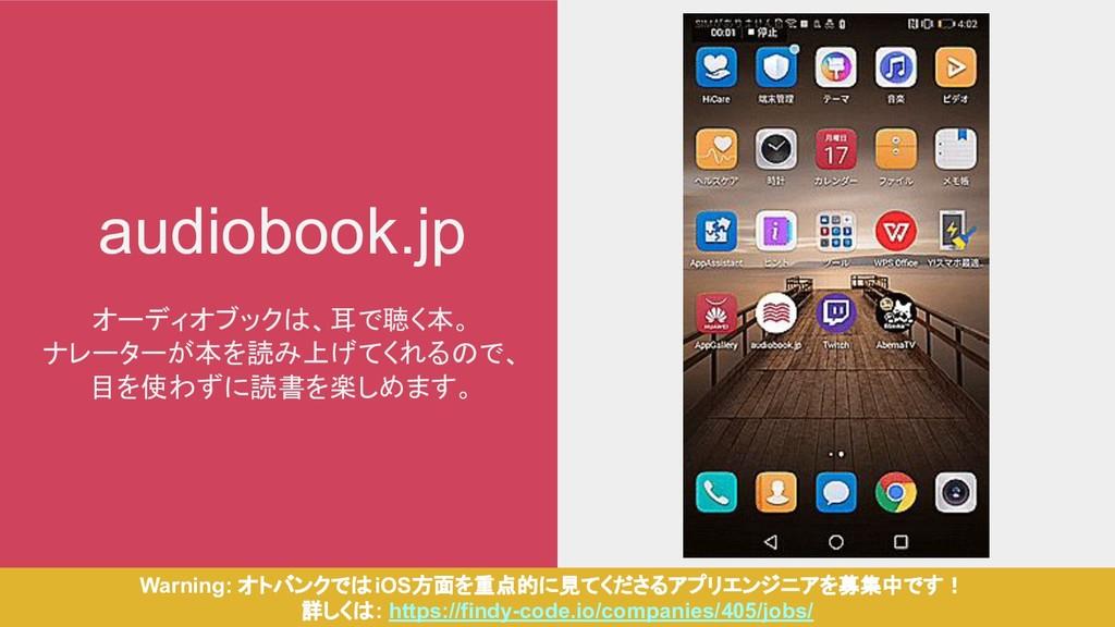 audiobook.jp オーディオブックは、耳で聴く本。 ナレーターが本を読み上げてくれるの...
