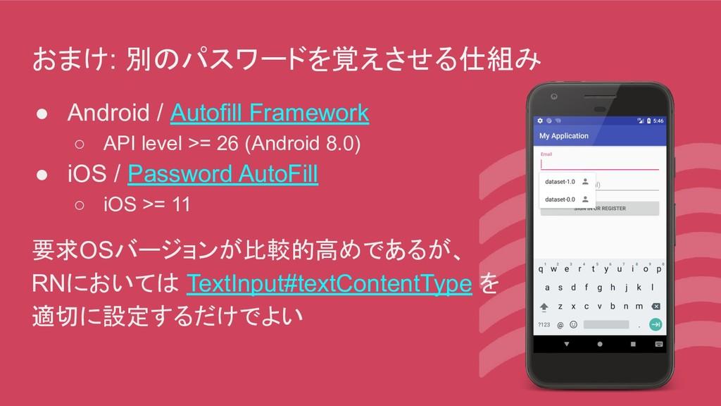 おまけ: 別のパスワードを覚えさせる仕組み ● Android / Autofill Fram...