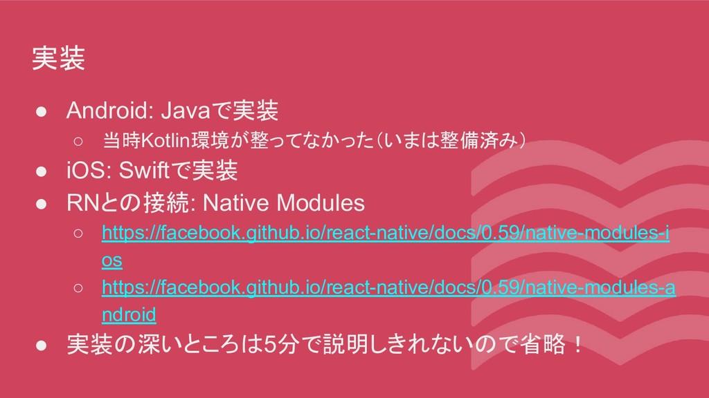 実装 ● Android: Javaで実装 ○ 当時Kotlin環境が整ってなかった(いまは整...