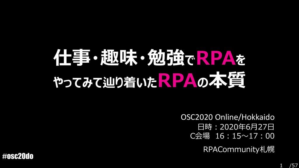 #osc20do 1 /57 RPACommunity札幌 仕事・趣味・勉強でRPAを やって...