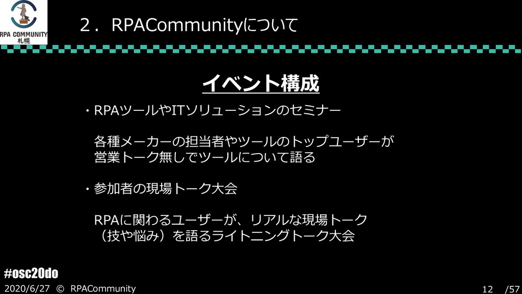 /57 #osc20do 2020/6/27 © RPACommunity 12 2.RPAC...