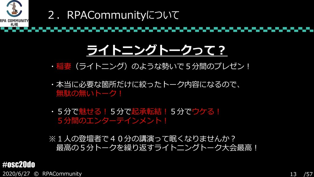 /57 #osc20do 2020/6/27 © RPACommunity 13 2.RPAC...
