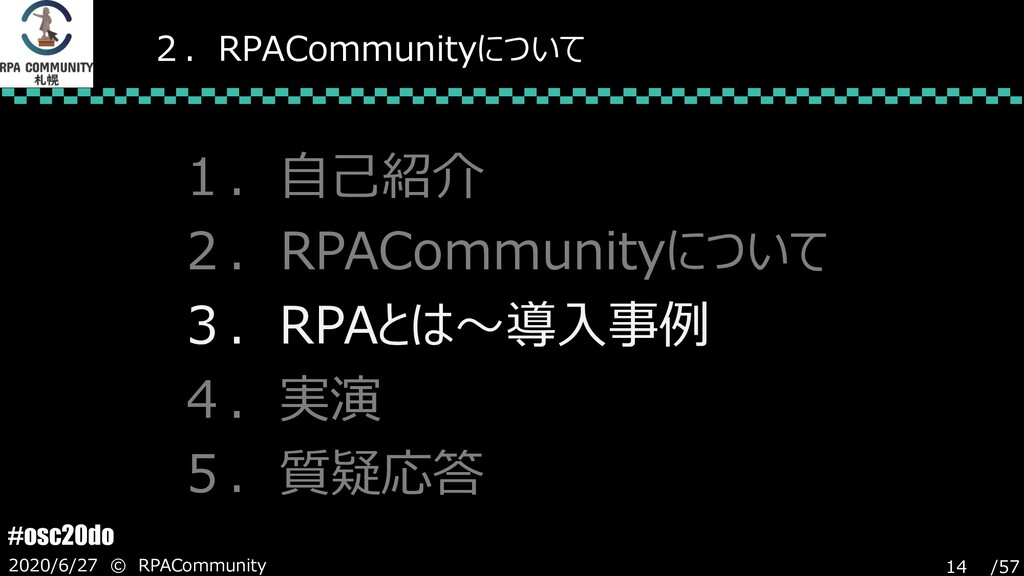 /57 #osc20do 2020/6/27 © RPACommunity 14 2.RPAC...