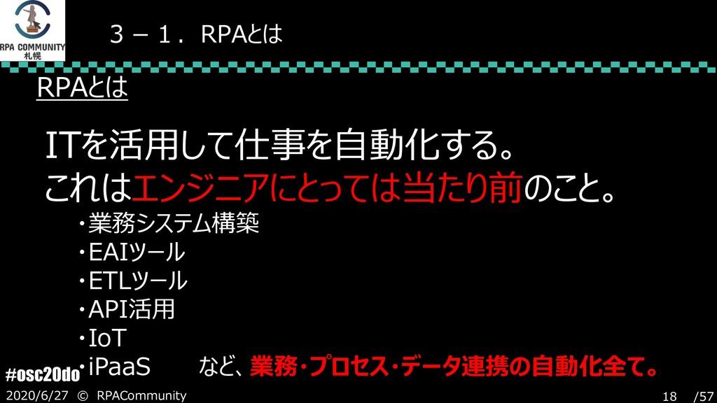 /57 #osc20do 2020/6/27 © RPACommunity 18 3-1.RP...