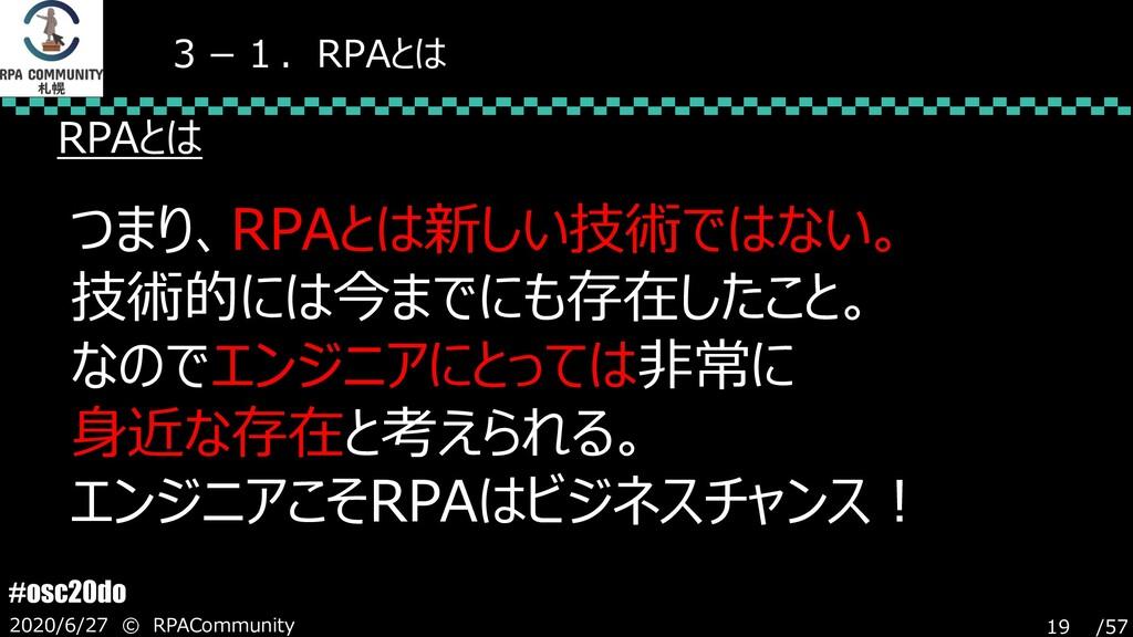 /57 #osc20do 2020/6/27 © RPACommunity 19 3-1.RP...