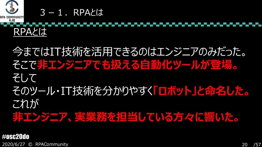 /57 #osc20do 2020/6/27 © RPACommunity 20 3-1.RP...