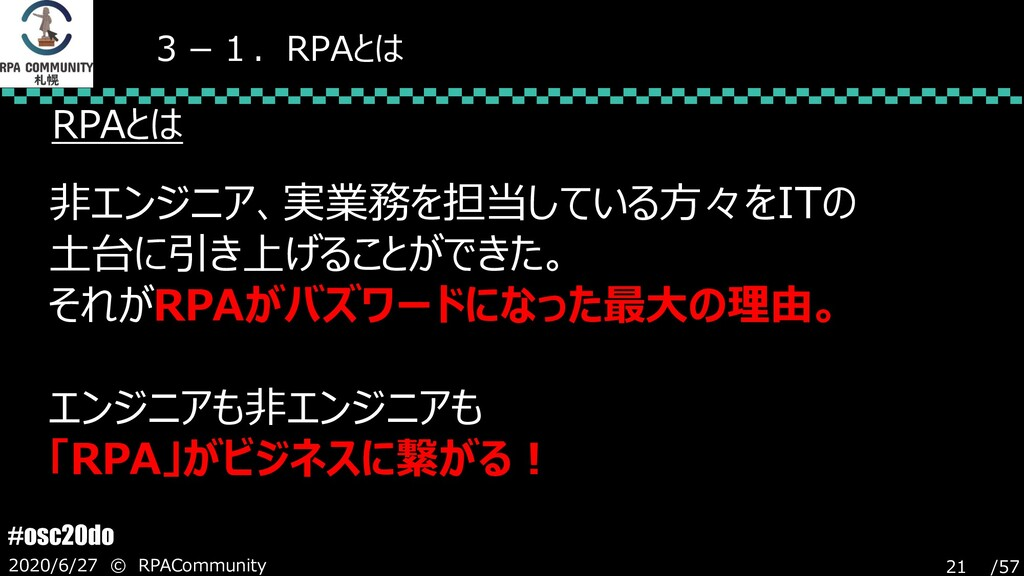 /57 #osc20do 2020/6/27 © RPACommunity 21 3-1.RP...