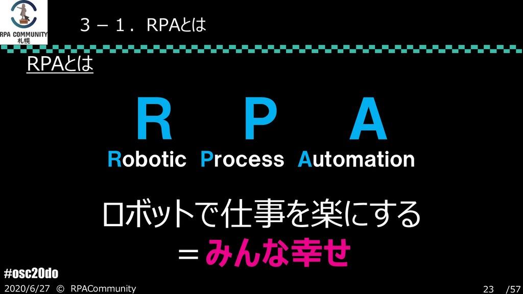 /57 #osc20do 2020/6/27 © RPACommunity 23 3-1.RP...