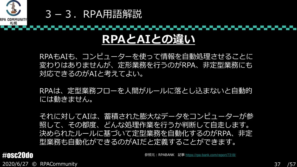 /57 #osc20do 2020/6/27 © RPACommunity 37 3-3.RP...