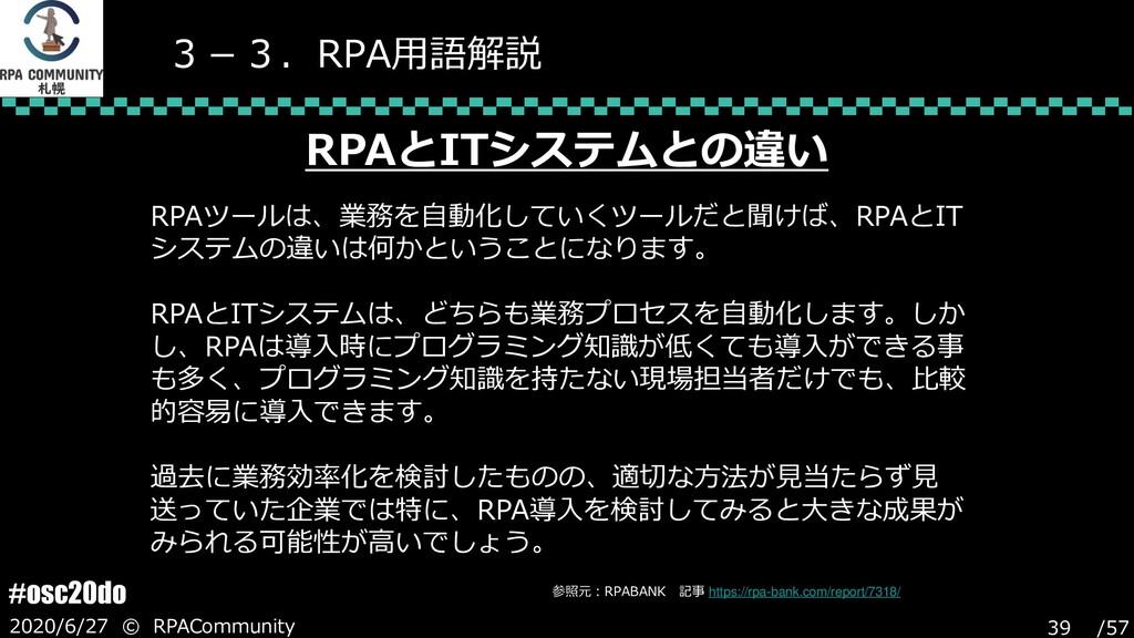 /57 #osc20do 2020/6/27 © RPACommunity 39 3-3.RP...