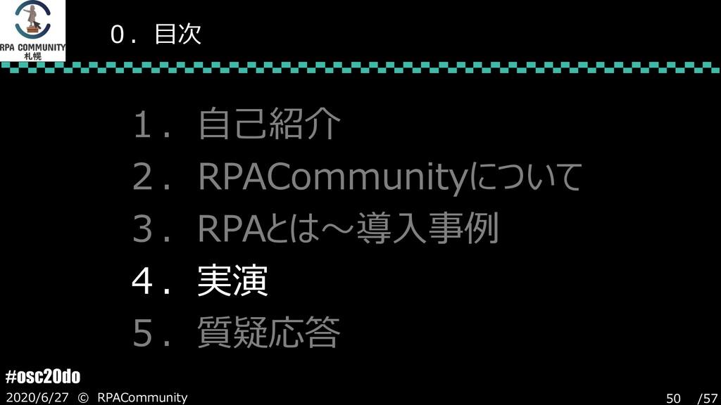 /57 #osc20do 2020/6/27 © RPACommunity 50 0.目次 1...