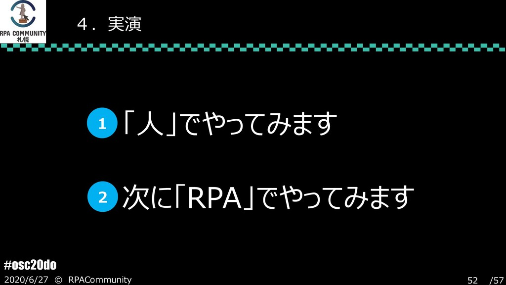 /57 #osc20do 2020/6/27 © RPACommunity 52 4.実演 「...