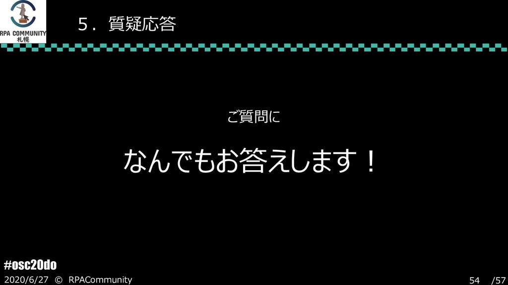 /57 #osc20do 2020/6/27 © RPACommunity 54 5.質疑応答...