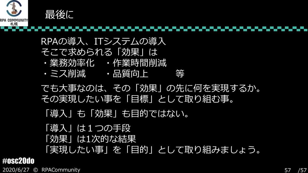 /57 #osc20do 2020/6/27 © RPACommunity 57 最後に RP...