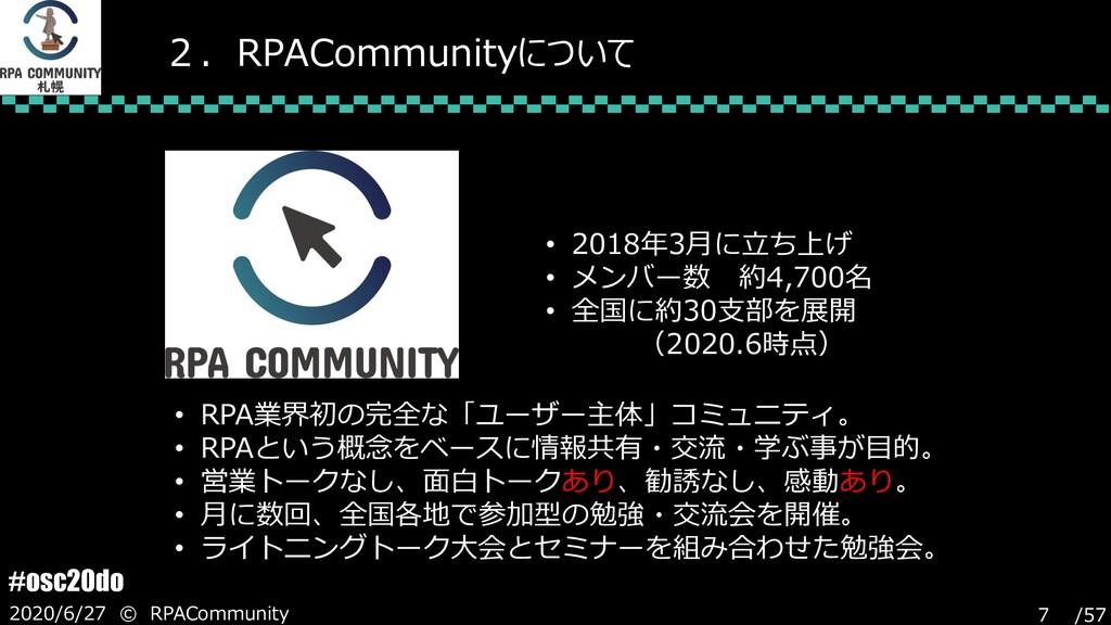 /57 #osc20do 2020/6/27 © RPACommunity 7 2.RPACo...
