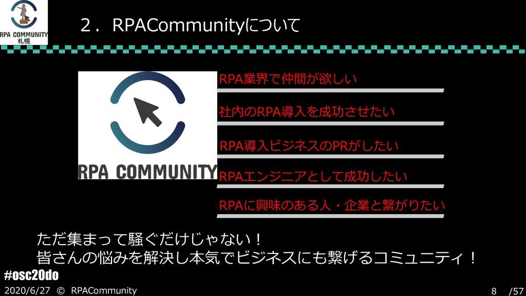 /57 #osc20do 2020/6/27 © RPACommunity 8 2.RPACo...