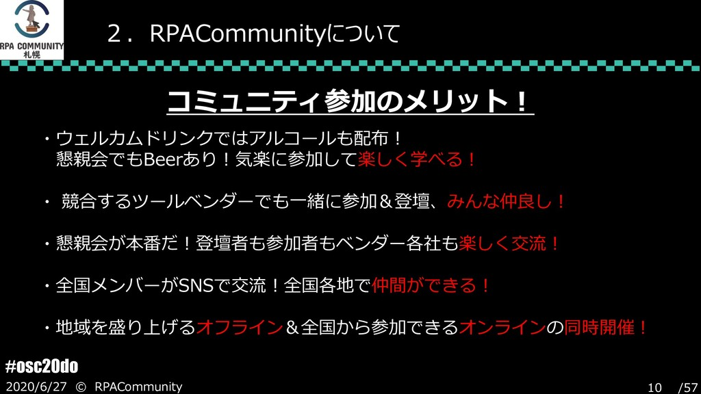 /57 #osc20do 2020/6/27 © RPACommunity 10 2.RPAC...
