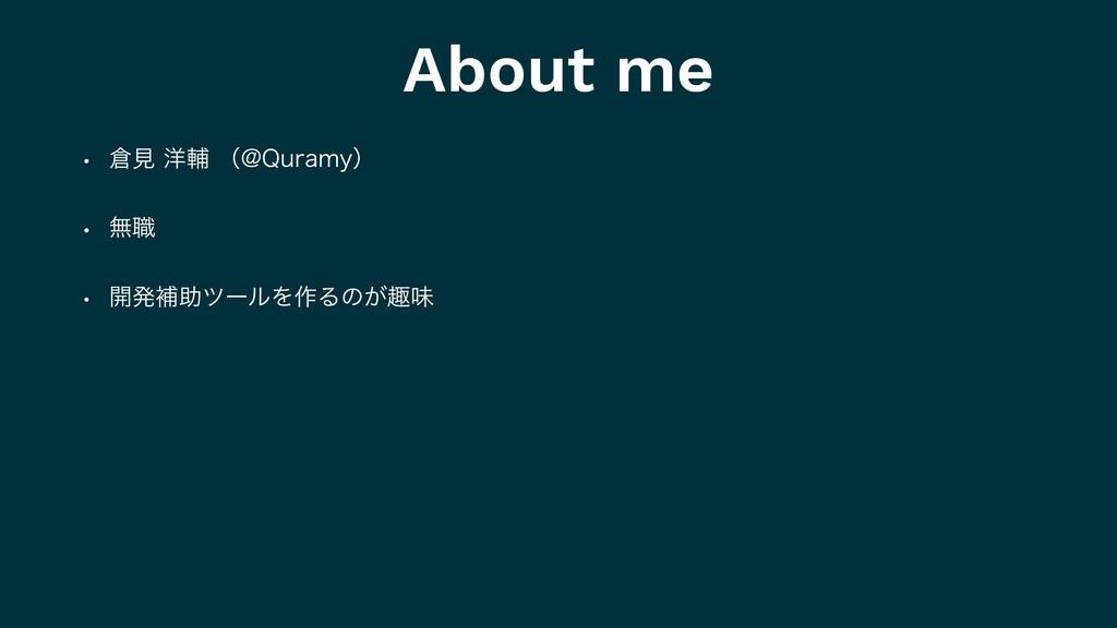 About me w ݟ༸ีʢ!2VSBNZʣ w ແ৬ w ։ൃิॿπʔϧΛ࡞Δͷ...