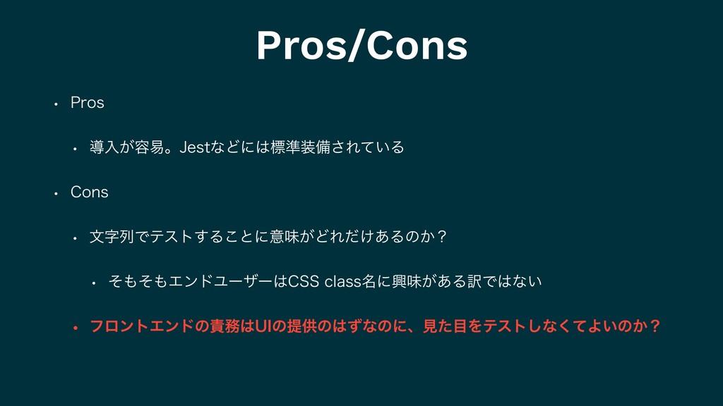 Pros/Cons w 1SPT w ಋೖ͕༰қɻ+FTUͳͲʹඪ४උ͞Ε͍ͯΔ w ...