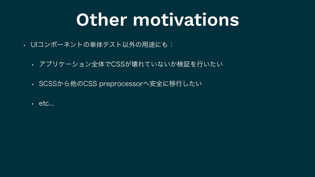 Other motivations w 6*ίϯϙʔωϯτͷ୯ମςετҎ֎ͷ༻్ʹɿ w ...
