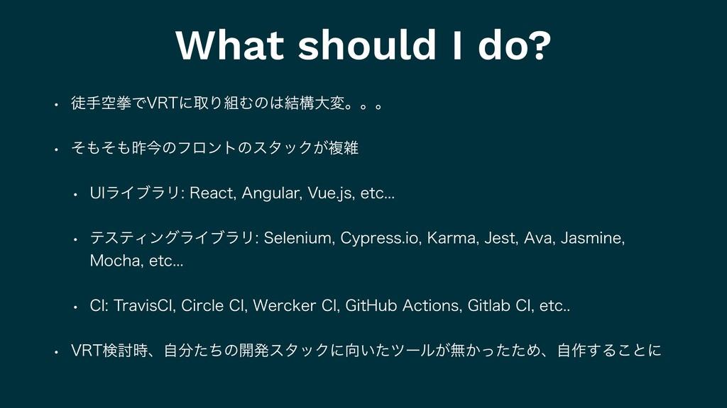 What should I do? w ెखۭݓͰ735ʹऔΓΉͷ݁ߏେมɻɻɻ w ͦ...