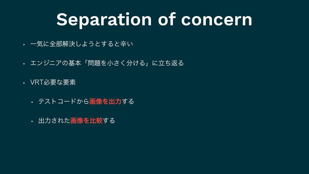 Separation of concern w Ұؾʹશ෦ղܾ͠Α͏ͱ͢Δͱਏ͍ w Τϯδ...