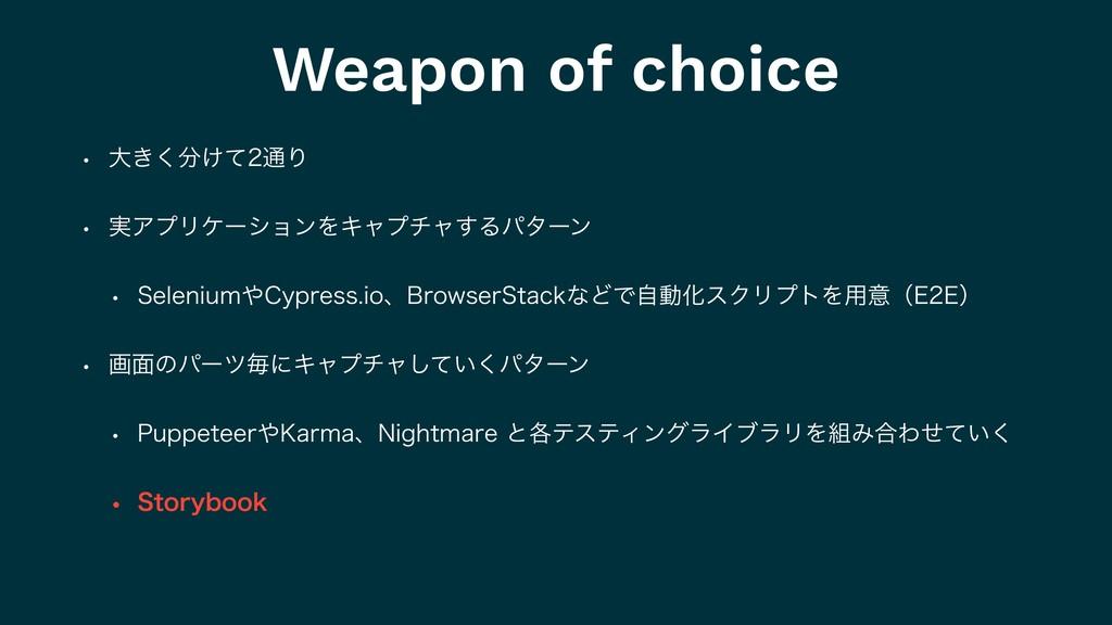 Weapon of choice w େ͖͚ͯ͘௨Γ w ࣮ΞϓϦέʔγϣϯΛΩϟϓνϟ...