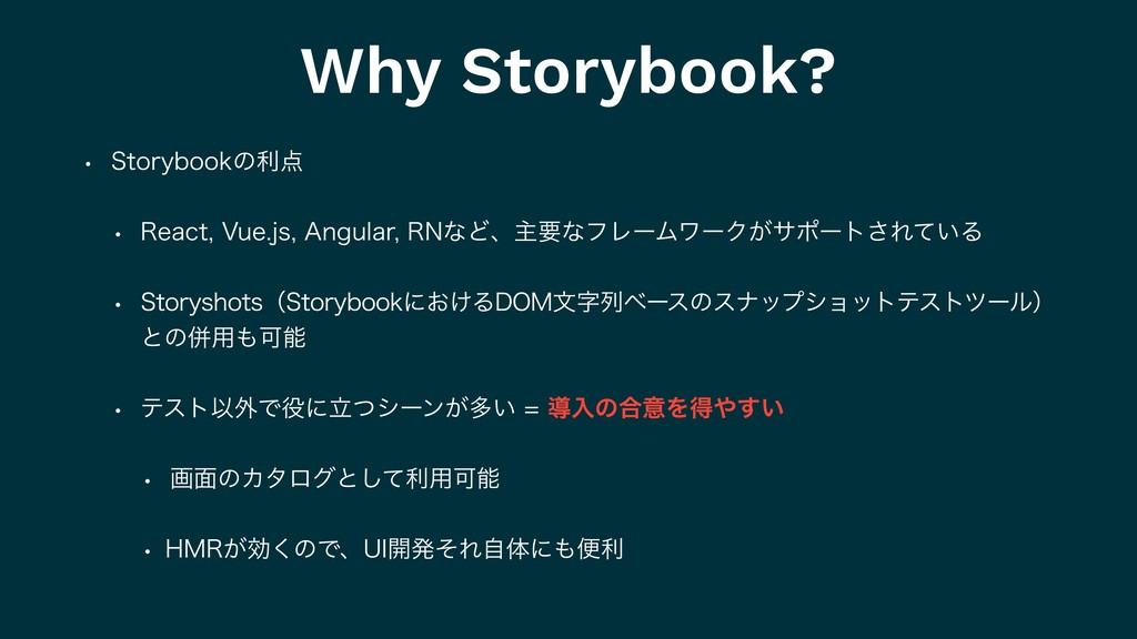 Why Storybook? w 4UPSZCPPLͷར w 3FBDU7VFKT...