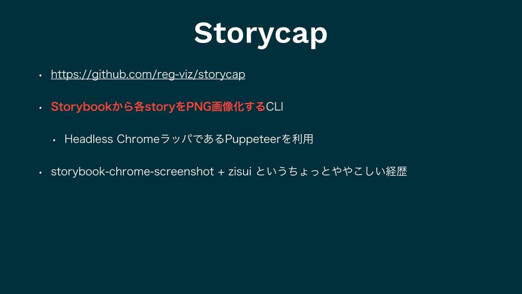 Storycap w IUUQTHJUIVCDPNSFHWJ[TUPSZDBQ...