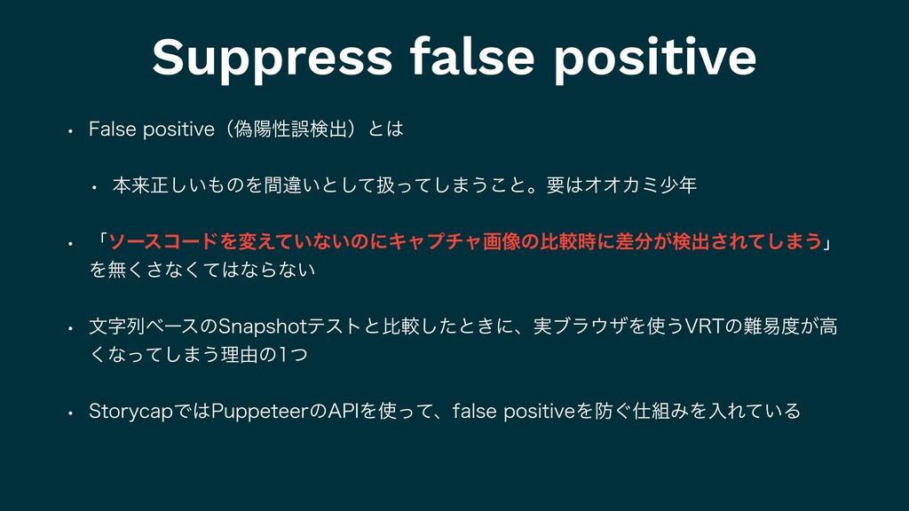 Suppress false positive w 'BMTFQPTJUJWFʢِཅੑޡݕग़...