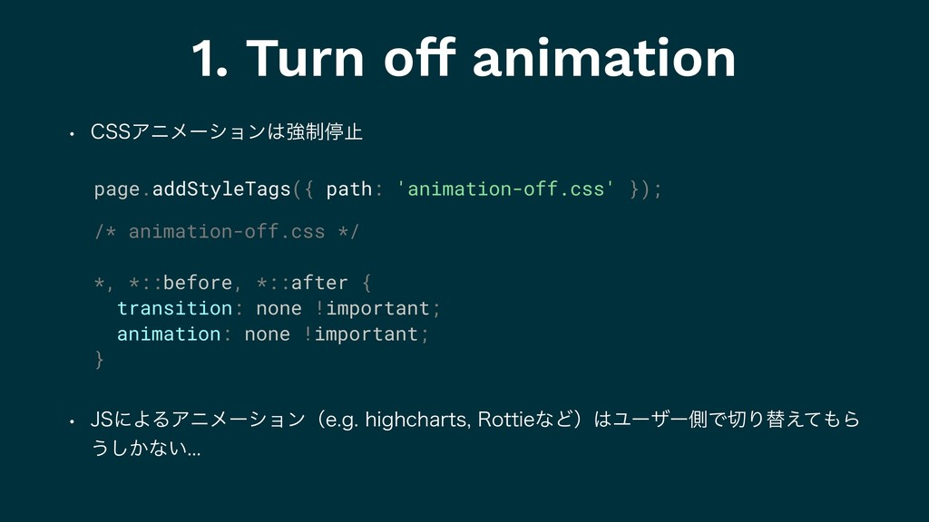 1. Turn off animation w $44Ξχϝʔγϣϯ͸ڧ੍ఀࢭ w +4ʹΑ...
